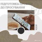 """Чек-лист """"Підготовка профілю до просування 2021"""" thumbnail"""