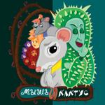 Мышь и кактус thumbnail
