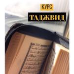 Курс Таджвид thumbnail