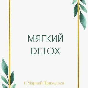 Мягкий DETOX thumbnail